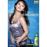 Licor de Soju (CHOUM CHOROM) 330ml